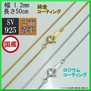 シルバー ネックレス 2面 喜平 幅1.2mm 50cm 1.9g 引輪 純金/ロジウム コーティング 線径0.35|trideacoltd