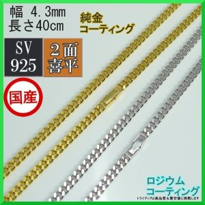 シルバー ネックレス 2面 喜平 幅4.3mm 40cm 18g 中折 純金/ロジウム コーティング 線径1.2|trideacoltd