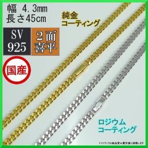 シルバー ネックレス 2面 喜平 幅4.3mm 45cm 20g 中折 純金/ロジウム コーティング 線径1.2|trideacoltd