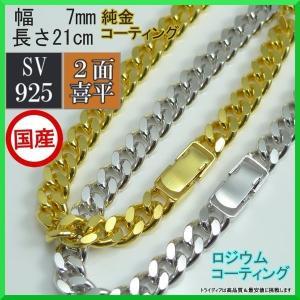 シルバー ブレスレット 2面 喜平 幅7.0mm 21cm 20g 中折 純金/ロジウム コーティング 線径2.0|trideacoltd