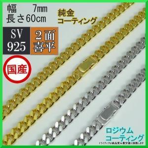 シルバー ネックレス 2面 喜平 幅7.0mm 60cm 70g 中折 純金/ロジウム コーティング 線径2.0|trideacoltd