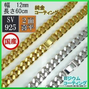 シルバー ネックレス 2面 喜平 幅12mm 60cm 215g 中折 純金/ロジウム コーティング 線径3.4|trideacoltd