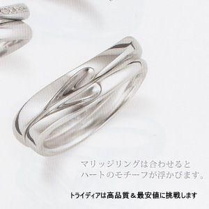 クロワール左下 Pt900プラチナリング結婚指輪マリッジ|trideacoltd
