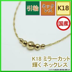 18金 ネックレス ミラーボール キラキラ輝く 本物志向 チェーン ゴールド アクセ レディース 日本製 k18 あずき スクリュー 3.5ミリ|trideacoltd