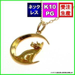 K10PGダイヤモンドネックレス猫月0.01ct金受注生産60-2537|trideacoltd