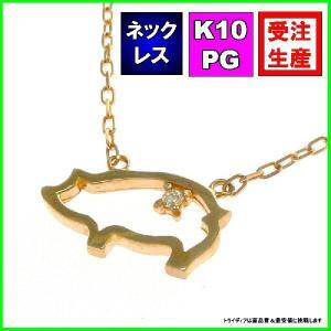 K10PGダイヤモンドネックレス豚0.01ct金受注生産60-2557|trideacoltd