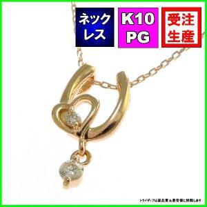 K10PGネックレス ハート/馬蹄0.04ct金受注生産60-2582|trideacoltd