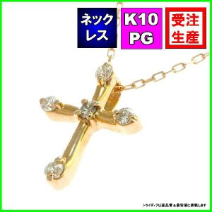 K10PGクロスネックレスダイヤモンド0.1ct金受注生産60-2770|trideacoltd