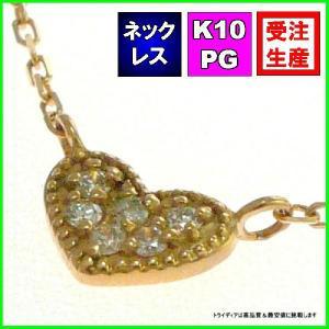 K10PGハートネックレスダイヤモンド0.04ct金受注生産60-2910|trideacoltd