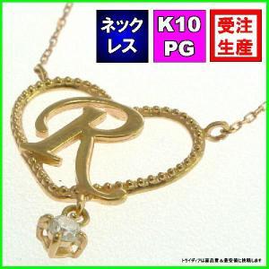 K10PGハートイニシャルネックレスRダイヤモンド受注生産60-3036|trideacoltd