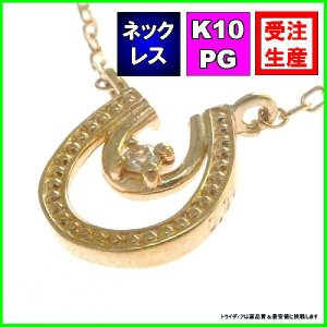 K10PGダイヤモンドネックレス馬蹄0.01ct金受注生産60-4149|trideacoltd