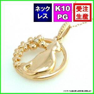 K10PGダイヤモンドネックレス猫0.01ct金受注生産60-5063|trideacoltd