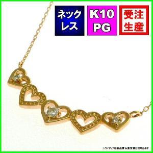 K10PGハートラインネックレス(ピンクゴールド)金受注生産60-5093|trideacoltd