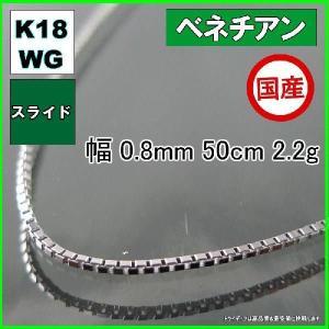 ベネチアンネックレスK18WG幅0.8mm50cm2.2gスライドA08 trideacoltd