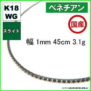ベネチアンネックレスK18WG幅1mm45cm3.1gスライドA1|trideacoltd