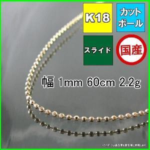 カットボールネックレス18金 幅1mm60cm2.2gスライドA1 trideacoltd