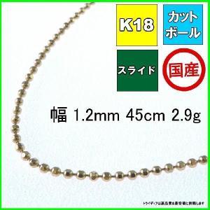 カットボールネックレス18金 幅1.2mm45cm2.9gスライドA12 trideacoltd