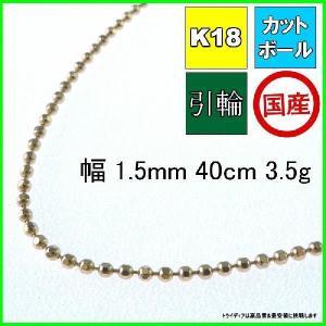 カットボールネックレス18金 幅1.5mm40cm3.5g引輪A15 trideacoltd