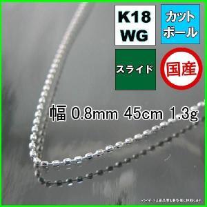 カットボールネックレスK18WG 幅0.8mm45cm1.2gスライドA08