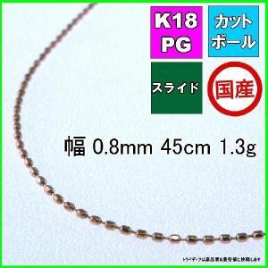 カットボールネックレスK18PG 幅0.8mm45cm1.3gスライドA08 trideacoltd