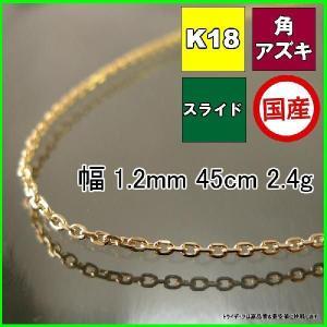 アズキネックレス18金 幅1.2mm45cm2.1gスライドA035|trideacoltd