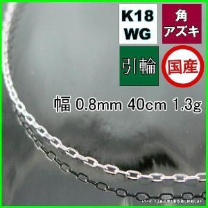 アズキネックレスK18WG 幅0.8mm40cm1.3g引輪A03|trideacoltd