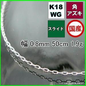 アズキネックレスK18WG 0.8mm50cm1.9gスライドA03|trideacoltd