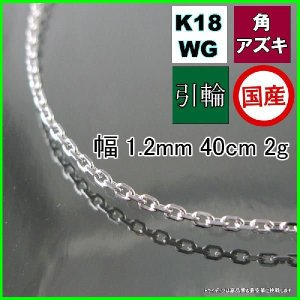 アズキネックレスK18WG 幅1.2mm40cm2g引輪A035|trideacoltd