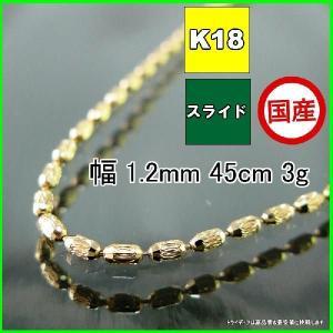 K18金 シリンネックレス幅1.2mm45cm3gスライドA12|trideacoltd