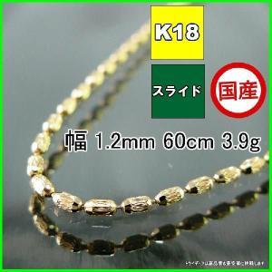 K18金 シリンネックレス幅1.2mm60cm3.9gスライドA12|trideacoltd