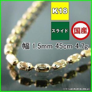 K18金 シリンネックレス幅1.5mm45cm4.5gスライドA15|trideacoltd