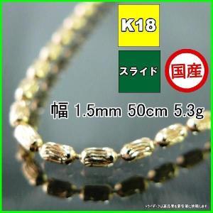 K18金 シリンネックレス幅1.5mm50cm5.3gスライドA15|trideacoltd