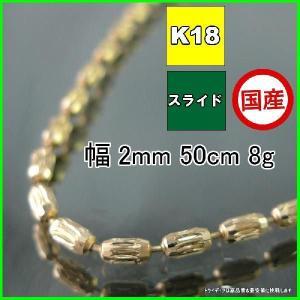 K18金 シリンネックレス幅2mm50cm8gスライドA2|trideacoltd