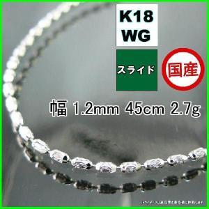 K18WG シリンネックレス幅1.2mm45cm2.7gスライドA12|trideacoltd