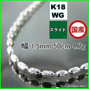 K18WG シリンネックレス幅1.5mm50cm4.7gスライドA15|trideacoltd