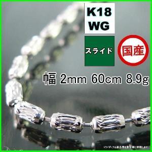 K18WG シリンネックレス幅2mm60cm8.9gスライドA2|trideacoltd