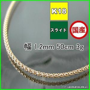K18金 ラズベリーネックレス幅1.2mm50cm3gスライドA755