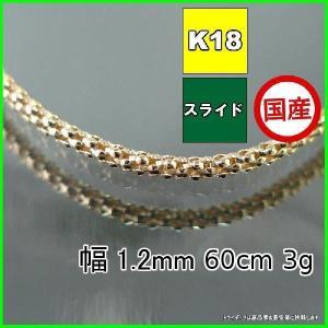 K18金 ラズベリーネックレス幅1.2mm60cm3.5gスライドA755