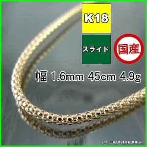 K18金 ラズベリーネックレス幅1.6mm45cm4.9gスライドA754 trideacoltd
