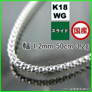 K18WG ラズベリーネックレス幅1.2mm50cm3.2gスライドA755