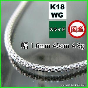 K18WG ラズベリーネックレス幅1.6mm45cm4.8gスライドA754 trideacoltd