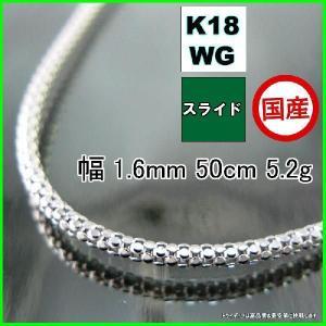 K18WG ラズベリーネックレス幅1.6mm50cm5.2gスライドA754 trideacoltd
