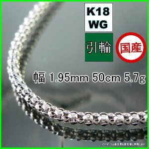 K18WG ラズベリーネックレス幅1.9mm50cm5.4g引輪779受注生産 trideacoltd