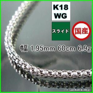 K18WG ラズベリーネックレス幅1.9mm60cm6.9gスライドA779 trideacoltd