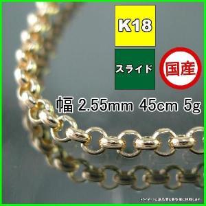 K18金 マールネックレス幅2.5mm45cm4.7gスライドA980|trideacoltd