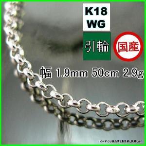 K18WG マールネックレス幅1.9mm50cm2.9g引輪A970|trideacoltd