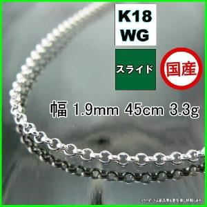 K18WG マールネックレス幅1.9mm45cm3.3gスライドA970|trideacoltd