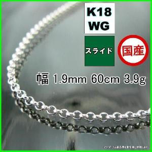K18WG マールネックレス幅1.9mm60cm3.9gスライドA970|trideacoltd