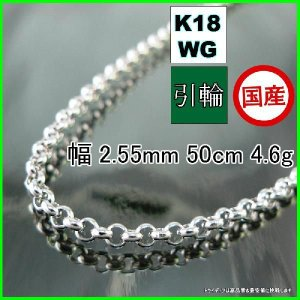 K18WG マールネックレス幅2.5mm50cm4.6g引輪A980|trideacoltd