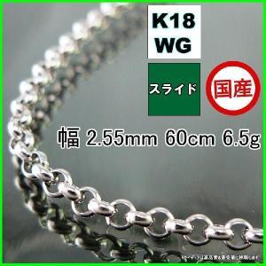 K18WG マールネックレス幅2.5mm60cm6.5gスライドA980|trideacoltd